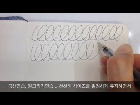 함께하는 드로잉 취미미술 펜드로잉 1강 - 재료준비와 선연습 - 샴박 - YouTube