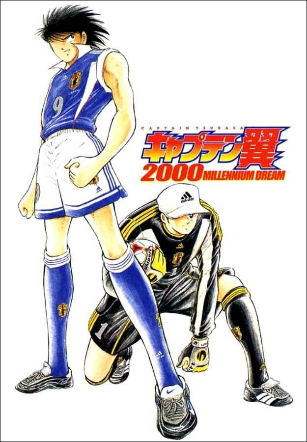 Captain Tsubasa Short Stories - Dream Field  Ch.1 Page 1