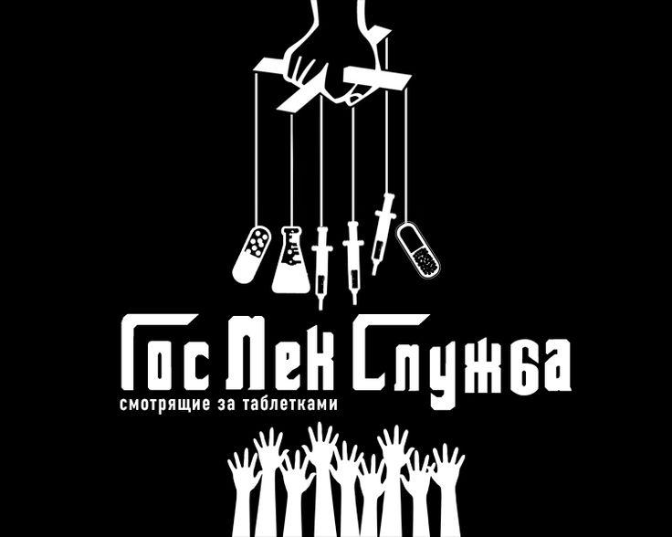 10% лекарств в Украине - подделки, - эксперты - Цензор.НЕТ 2840