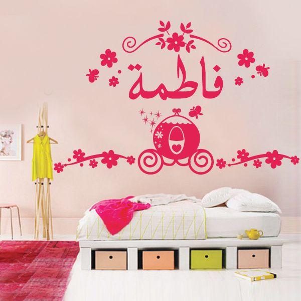 stickers islam personnalisé (calligraphie arabe) #wallstickers #stickersislam #islamicart #islam #arabiccalligraphy