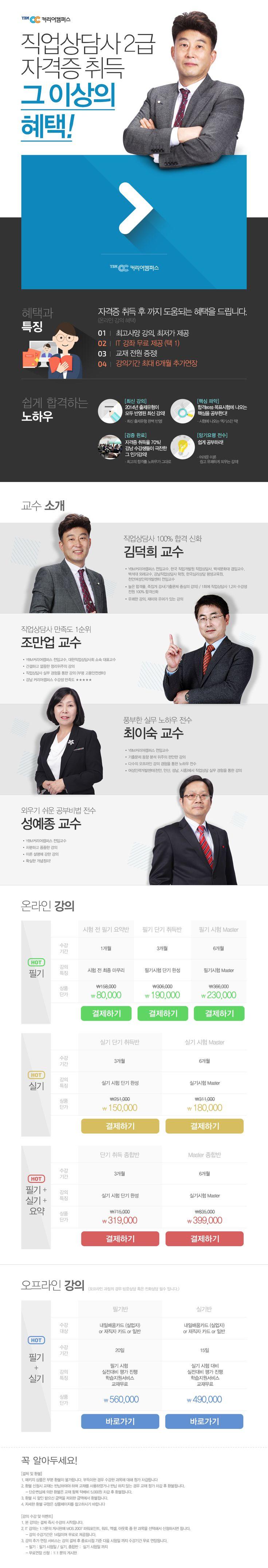 [YBMCC] 직업상담사 통합페이지 (노)