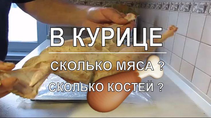 🎥 ☭ СКОЛЬКО МЯСА В КУРИЦЕ НЕСУШКЕ / Мясо курицы  без костей / Куры несушки