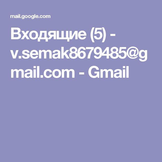 Входящие (5) - v.semak8679485@gmail.com - Gmail
