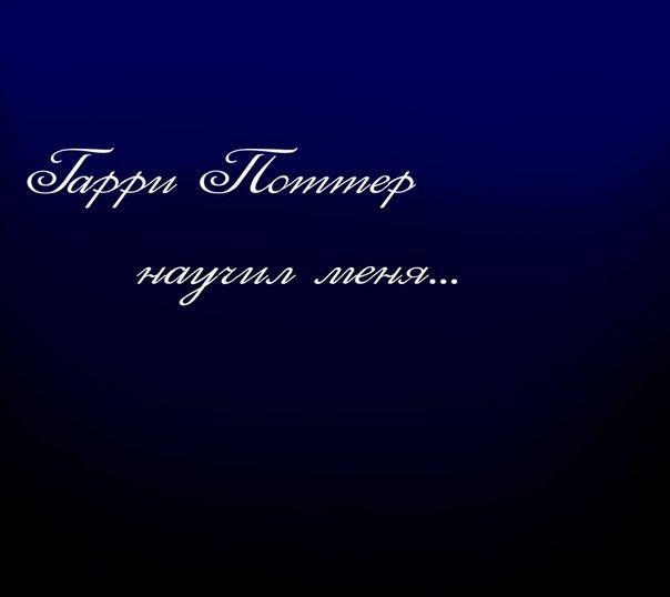 Гермиона Грейнджер в дневнике •thanks for childhood•
