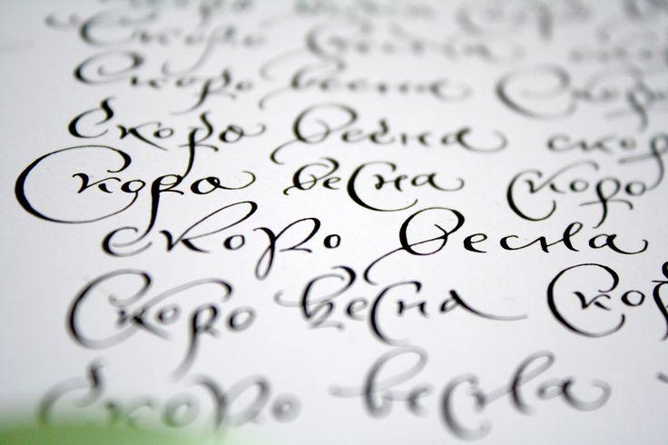 Скоро весна, вже зовсім скоро .. #monkeyART #майстернякаліграфії #calligraphy #скоропись #каллиграфия