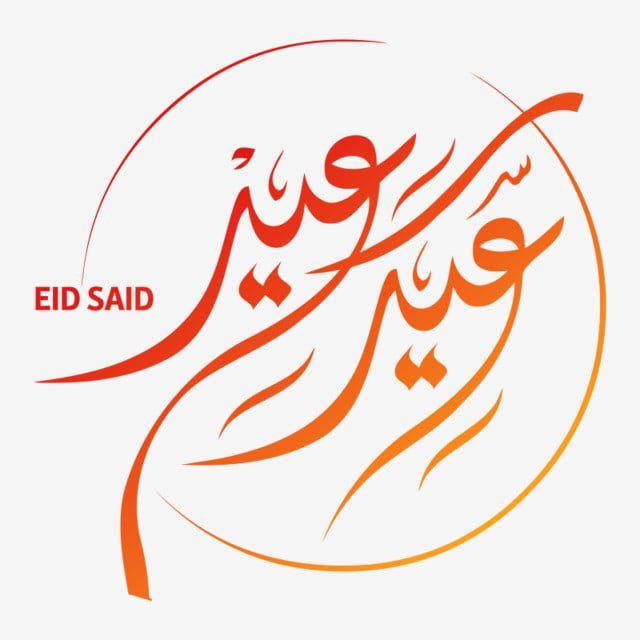 عيد سعيد سعيد ناقلات عيد مبارك عيد عيد الفطر Png والمتجهات للتحميل مجانا Eid Al Fitr Eid Mubarak Vector Eid Mubarak