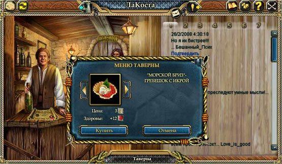 Скриншот из онлайн игры номер три
