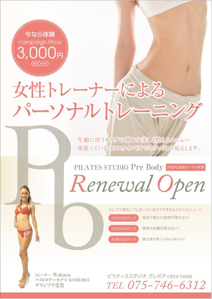 12月末までお得なプラン。パーソナルトレーニング60分¥7500→¥3000 #ボディメイク #女性トレーナー #京都 #トレーニング #ダイエット