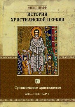 История христианской церкви. Том 4. Средневековое христианство, 590-1073 г. по Р.Х.  Филипп Шафф