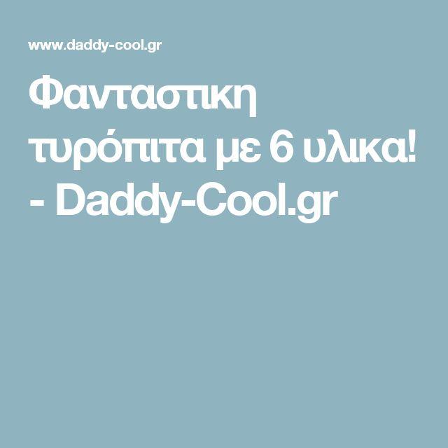 Φανταστικη τυρόπιτα με 6 υλικα! - Daddy-Cool.gr
