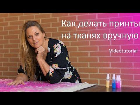Как делать принты на тканях вручную - YouTube