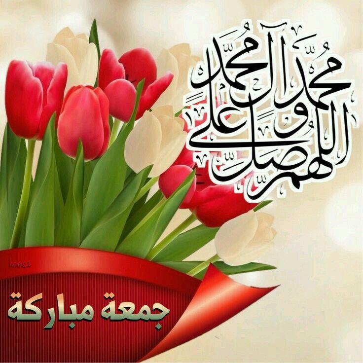 اللهم صل على محمد وال محمد جمعة مباركة وطيبة Jumma Mubarak Jumma Mubarak Beautiful Images Jumma Mubarak Dua