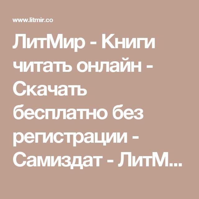 ЛитМир - Книги читать онлайн - Скачать бесплатно без регистрации - Самиздат - ЛитМир