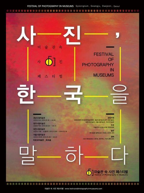 미술관속사진페스티벌 - 사진, 한국을 말하다