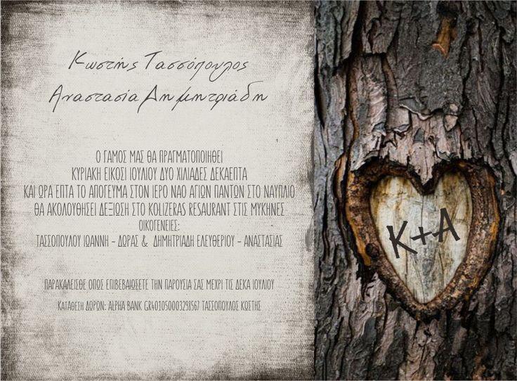 Προσκλητήριο γάμου με χαραγμένη καρδιά σε κορμό δέντρου