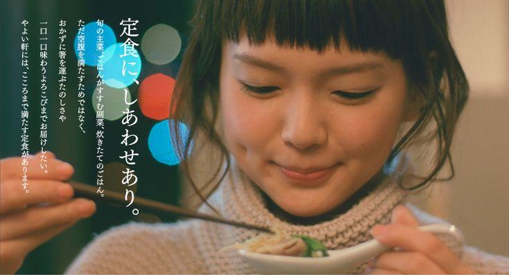 多部未華子 やよい軒 定食に、しあわせあり。 ぽかぽか生姜鍋定食   CM Watch