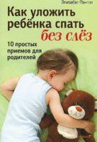 Скачать книгу Ноэль Дженис-Нортон - Перестаньте кричать, заставлять и упрашивать, или Домашнее задание без слез и нервотрепки бесплатно в форматах fb2, txt, epub, rtf, pdf