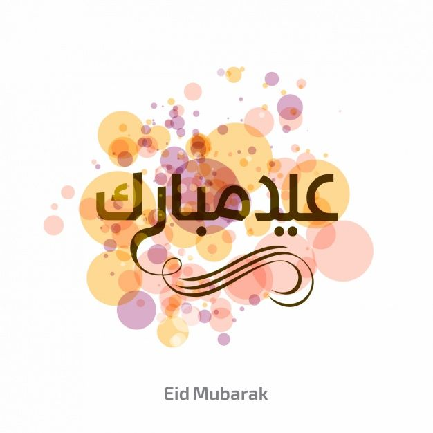 صور للعيد Ramadan Background Eid Images Eid Mubarak