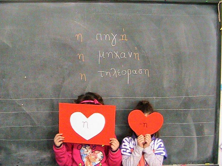 ΚΑΡΑΓΓΕΛΗ ΚΥΡΙΑΚΗ - ΜΑΡΙΑ    (ΔΑΣΚΑΛΑ): Παίζω και μαθαίνω Ορθογραφία!