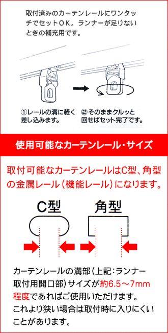 カーテンレール部品SCランナー(補充用)10個入【メール便もOK】