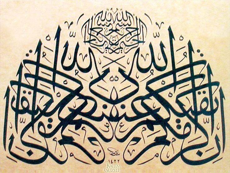 © Selim Türkoğlu - Müsennâ Levha - Ayet-i Kerîme Şüphesiz, Allah katında en değerliniz, O'na karşı gelmekten en çok sakınanızdır. (Hücurat Sûresi, 13.ayet)