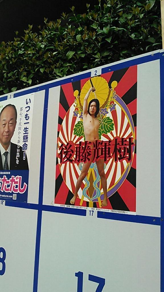 千代田区議選に立候補した後藤輝樹氏のポスターが異彩を放っていると話題に!過去のポスターの色んな意味で凄まじかった!これ選管通ったのかよ…。 - Togetterまとめ