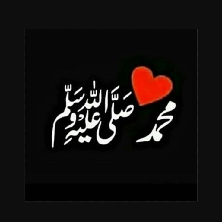 محمد صلی اللہ علیہ والہ وسلم Quran Quotes Love Islamic Love Quotes Rabi Ul Awal