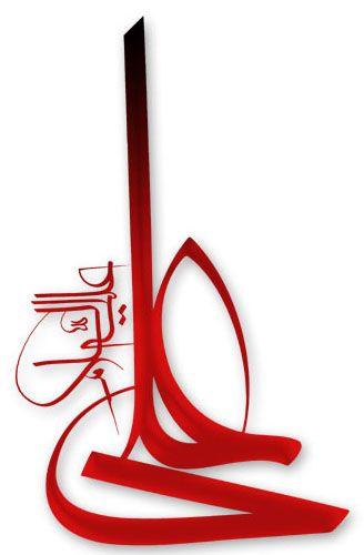 shahadat of imam ali
