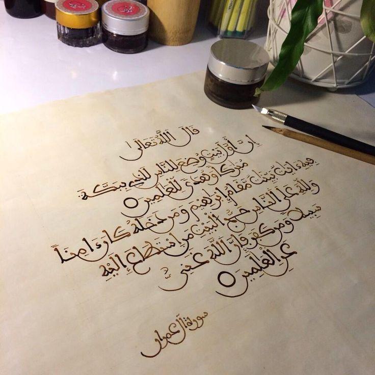 رائعة بالخط المغربي