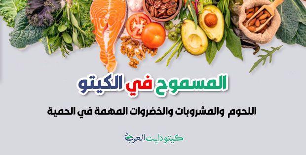 المسموح في الكيتو تعرف على اللحوم والمشروبات والخضروات المهمة في الحمية Vegetables Food Tomato