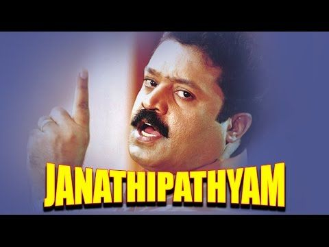 Janathipathyam 1997 Malayalam Full Movie | Suresh Gopi | Urvashi | #Malayalam Movies Online - (More info on: https://1-W-W.COM/movies/janathipathyam-1997-malayalam-full-movie-suresh-gopi-urvashi-malayalam-movies-online/)