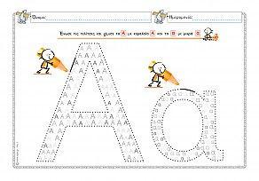 Παιδι και αναπτυξη...: Ασκήσεις προγραφής και φύλλα γραφής για προνήπια και νήπια (ανανεώνεται συνεχώς)