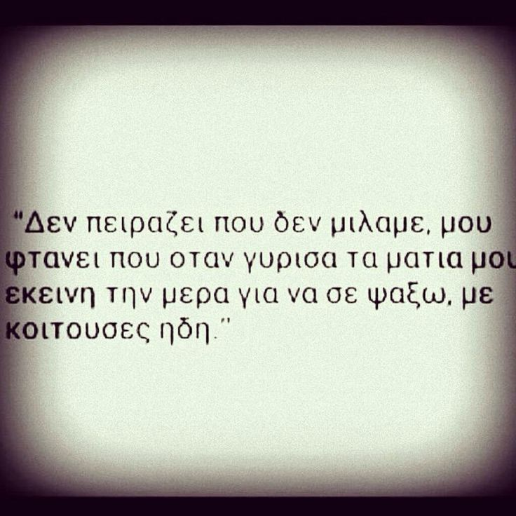 Greek Quotes About Love Simple 708 Best Atakes Images On Pinterest  Funny Images Funny Photos And