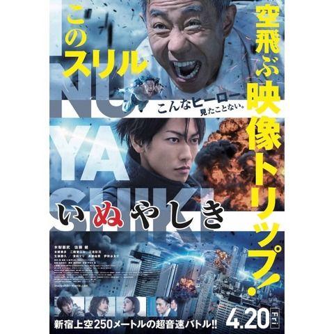 映画「いぬやしき」4/20(金)公開。さえないお父さんが機械の体に生まれ変わり、人類や家族のために戦うSFアクション。:フクオカーノ!