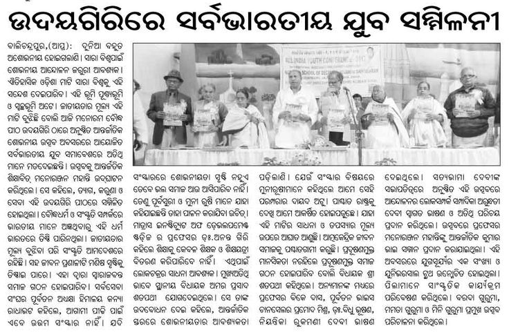 "From Press Release ""THE ODISHA BHASKAR"", 3rd January 2017"