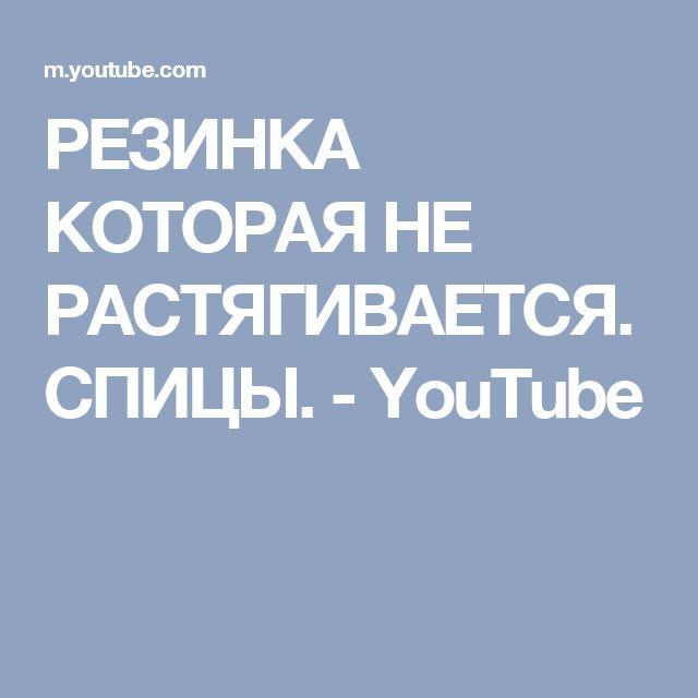 РЕЗИНКА КОТОРАЯ НЕ РАСТЯГИВАЕТСЯ.СПИЦЫ. - YouTube