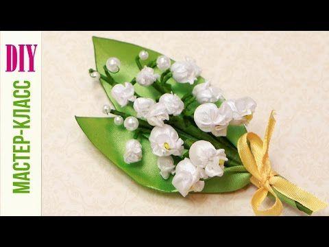 Как сделать ЛАНДЫШИ из Атласных Лент / DIY: Lilies of Ribbons / NataliDoma - YouTube