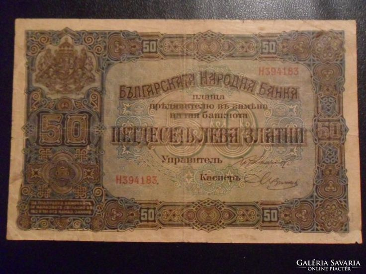 Bulgária 50 Leva 1917 (Ritka!!)