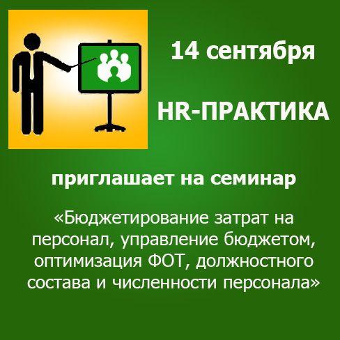 Посмотреть программу http://hr-praktika.ru/seminary-i-treningi/seminar-po-budgetirovaniyu/