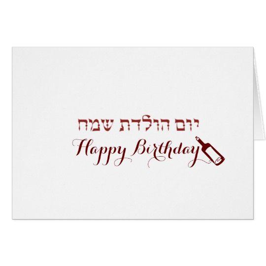 Cartão Feliz aniversario no hebraico