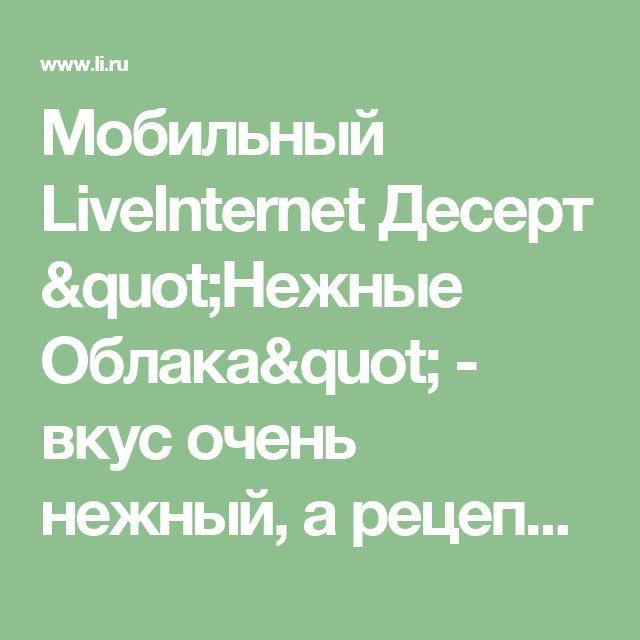 """Мобильный LiveInternet Десерт """"Нежные Облака"""" - вкус очень нежный, а рецепт очень простой    галина5819 - Дневник галина5819  """