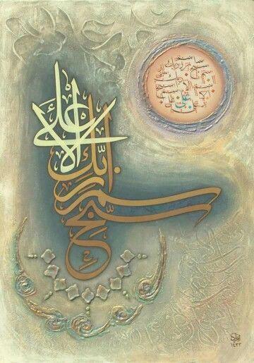 Arabic Calligraphy سبّح اسم ربك الاعلى