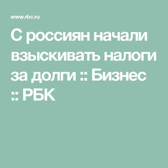 С россиян начали взыскивать налоги задолги :: Бизнес :: РБК