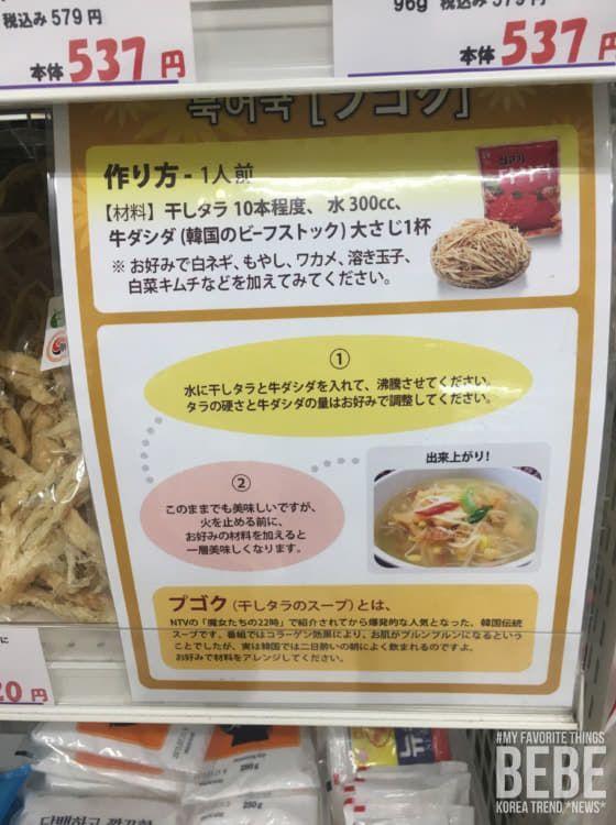 みなさん、こんにちは! 早速ですが、プゴクスープって聞いた事ありますか😶? 私は大好きで韓国旅行に行ったときはマートでインスタントの物を買って来たり (自分で鍋に入れて炊くフリーズドライタイプとお湯を注ぐだけで 出来るカップスープタイプがあるのでオススメです‼️)、 日本ではコリアタウンに行った時に干タラを購入して作ったりしています。 そもそもプゴクスープって何⁉️ って方...魔法のスープ、プゴクについてお教え致しましょう😙♥️ プゴクスープとは韓国の家庭料理の定番で、干タラを煮込んでダシダで味付けをする、 とってもシンプルなスープです特に二日酔いの朝に朝食として飲むのが有名ですが、 干タラにはターンオーバーの促進や免疫力UP効果などがある 上に低カロリー&高タンパクなので美容やダイエットにもってこいなのです‼️😊 日本の味噌汁とも違うしチゲみたいにピリッとしていなくて、 っとてもシンプルで沁みる味♥️ 韓国の女の人達がみんな美肌なのは普段から栄養満点なプゴクスープを飲んでるっていうのも一理あるかも😆⁉️ 因にこれはプゴクスープだけを出してくれるお店で食べた時の...