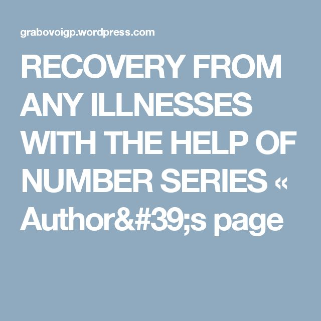 RECOVERY FROM ANY ILLNESSES WITH THE HELP OF NUMBER SERIES « Author's page