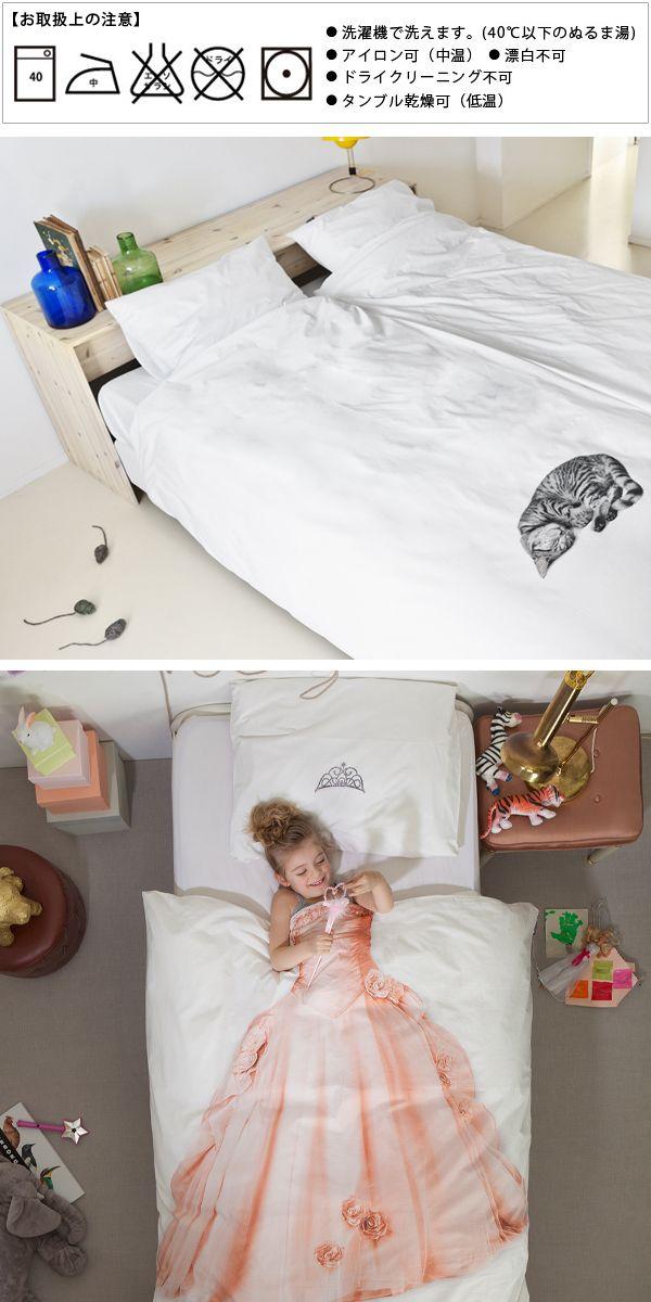 【楽天市場】【SNURK スヌーク DUVET COVERS】寝具カバー2点セット【Sサイズ】掛けカバー(150×210cm)枕カバー(50×70cm)【掛け布団カバー/寝具カバー/カバーセット/ピロケース】:NENNE