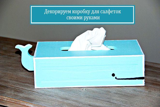 Купить или сделать самому: Коробка для салфеток в виде кита своими руками