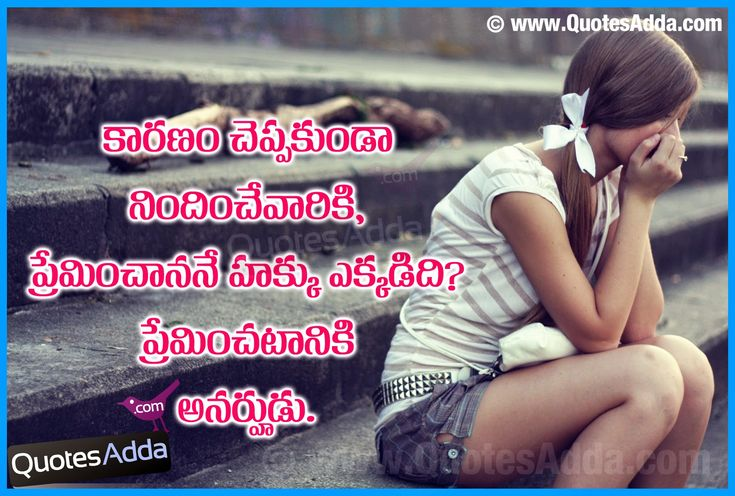 funny life quotes in tamil Telugu New Love Failure Quotes for Girls QuotesAddacom Telugu image