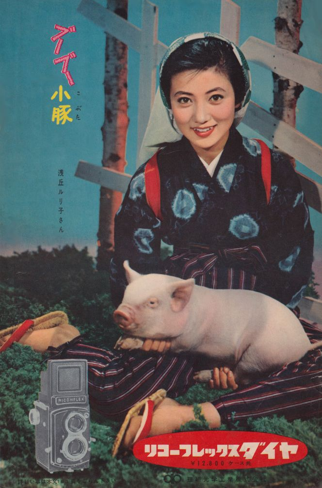 "浅丘ルリ子「リコー フレックス ダイヤ」二眼レフカメラ ポスター 。Ruriko Asaoka in Ricoh's ""Twin Lens Reflex Camera DIA"" ad poster, 1957.  ""Ricoh Diacord"" was its name for the export market."