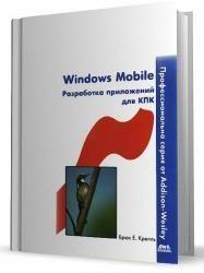 Скачивайте Крелль Брюс - Windows Mobile: Разработка приложений для КПК онлайн  и без регистрации!